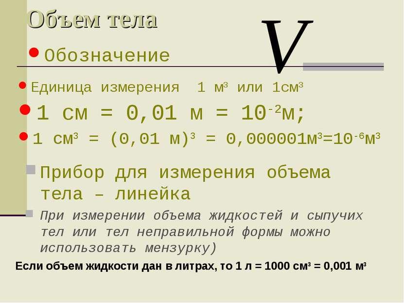 Объем тела Прибор для измерения объема тела – линейка При измерении объема жи...