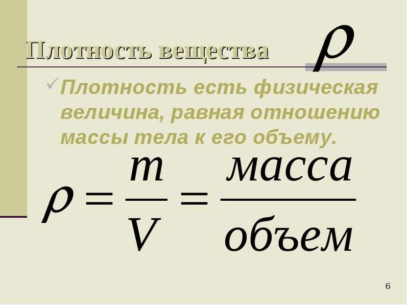 Плотность вещества Плотность есть физическая величина, равная отношению массы...