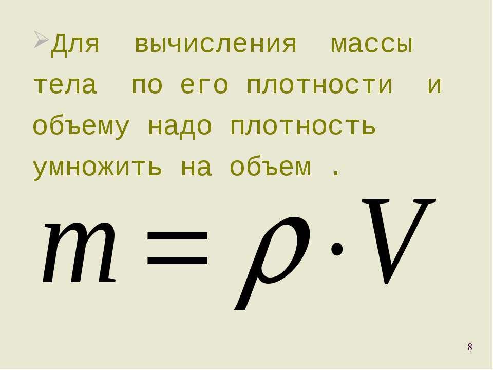 Для вычисления массы тела по его плотности и объему надо плотность умножить н...