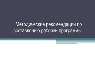 Методические рекомендации по составлению рабочей программы