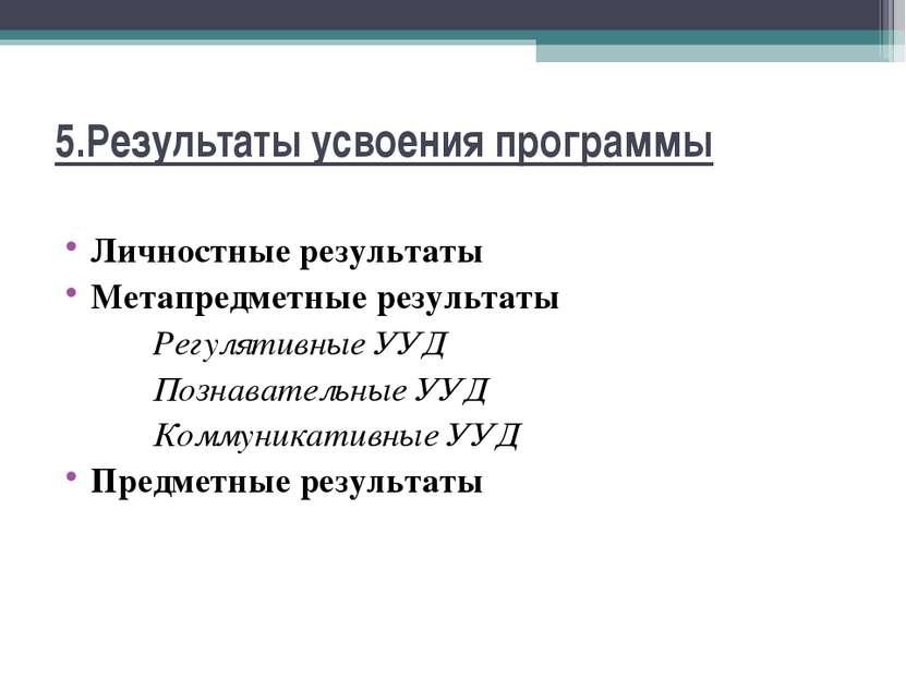 5.Результаты усвоения программы Личностные результаты Метапредметные результа...