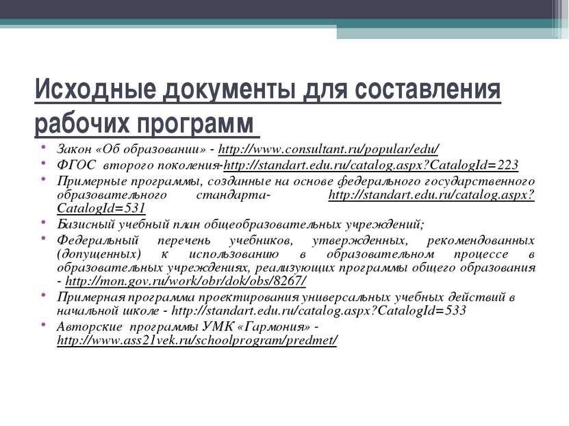 Исходные документы для составления рабочих программ Закон «Об образовании» - ...