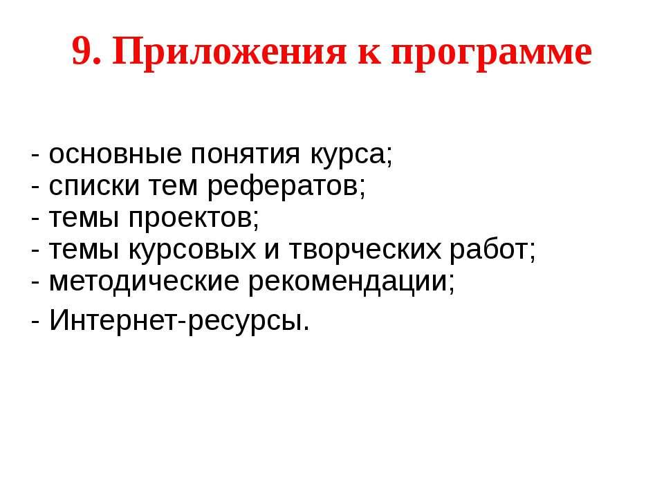 9. Приложения к программе - основные понятия курса; - списки тем рефератов; -...