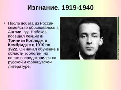 Изгнание. 1919-1940 После побега из России, семейство обосновалось в Англии, ...