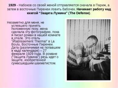 1929 - Набоков со своей женой отправляются сначала в Париж, а затем в восточн...