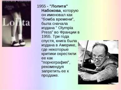 """1955 - """"Лолита"""" Набокова, которую он именовал как """"бомба времени"""", была снача..."""