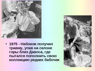 1975 - Набоков получил травму, упав на склоне горы близ Давоса, где пытался п...