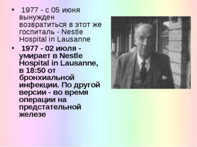 1977 - с 05 июня вынужден возвратиться в этот же госпиталь - Nestle Hospital ...