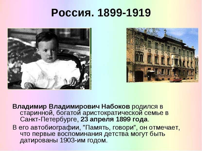 Россия. 1899-1919 Владимир Владимирович Набоков родился в старинной, богатой ...