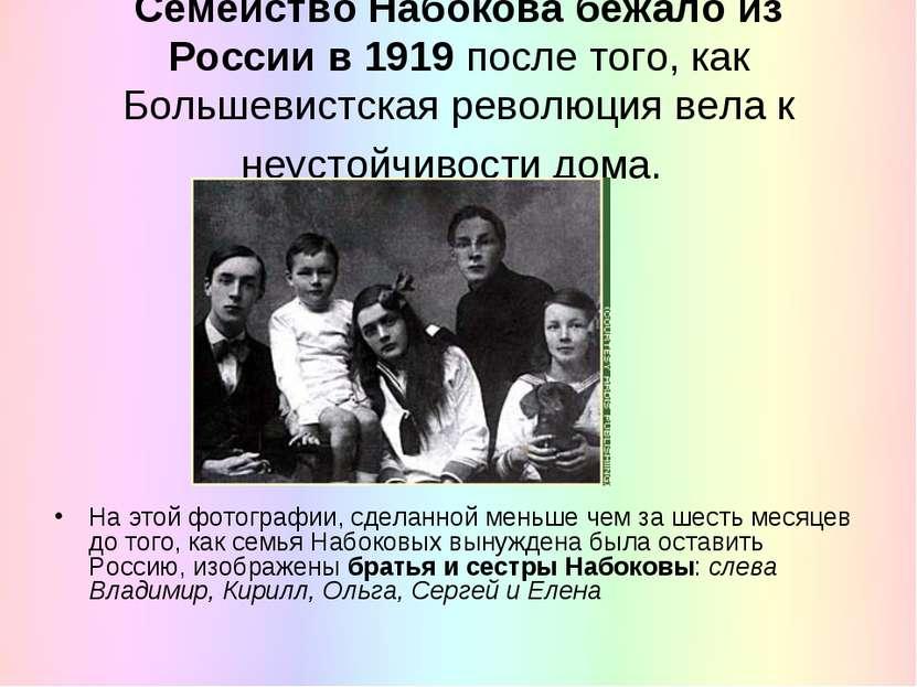 Семейство Набокова бежало из России в 1919 после того, как Большевистская рев...