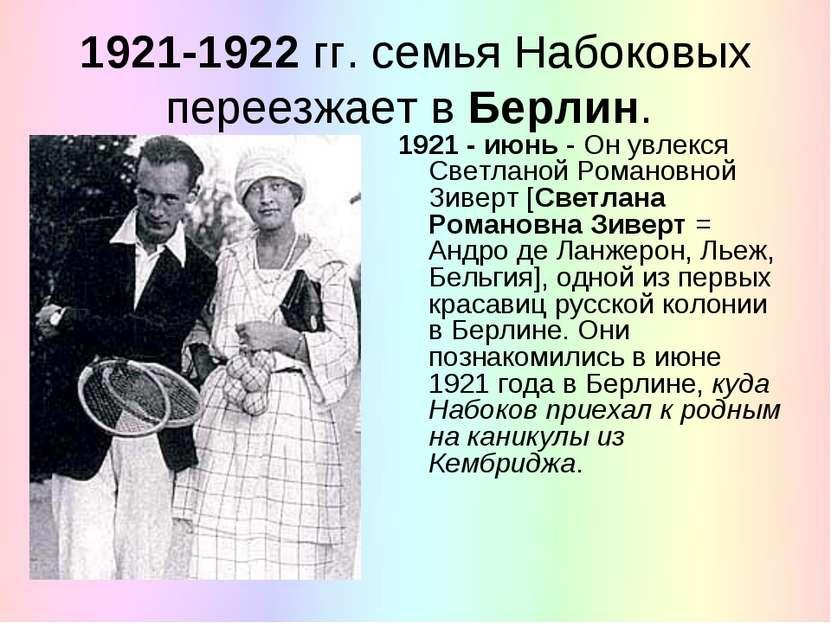 1921-1922 гг. семья Набоковых переезжает в Берлин. 1921 - июнь - Он увлекся С...