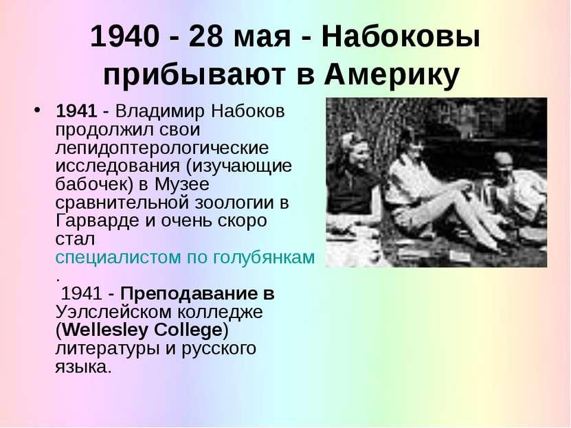1940 - 28 мая - Набоковы прибывают в Америку 1941 - Владимир Набоков продолжи...