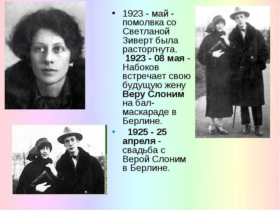 1923 - май - помолвка со Светланой Зиверт была расторгнута. 1923 - 08 мая - Н...