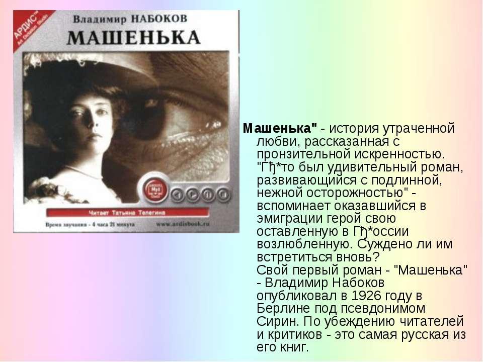 """Машенька"""" - история утраченной любви, рассказанная с пронзительной искренност..."""