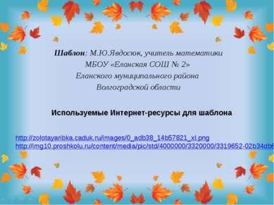 Используемые Интернет-ресурсы для шаблона http://zolotayaribka.caduk.ru/image...