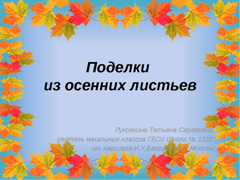 Поделки из осенних листьев Луковкина Татьяна Сергеевна, учитель начальных кла...
