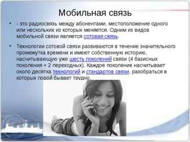Мобильная связь - это радиосвязь между абонентами, местоположение одного или ...