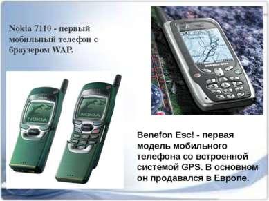 Nokia 7110 - первый мобильный телефон с браузером WAP. Benefon Esc! - первая ...