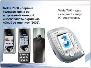 Nokia 7650 - первый телефон Nokia со встроенной камерой. «Засветился» в фильм...