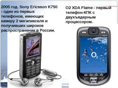2005 год. Sony Ericsson K750 - один из первых телефонов, имеющих камеру 2 мег...