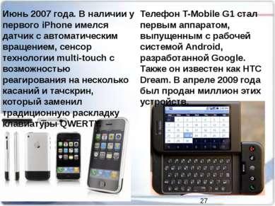 Июнь 2007 года. В наличии у первого iPhone имелся датчик с автоматическим вра...