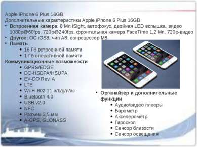 Основные характеристики телефона Apple iPhone 6 Plus 16GB Дополнительные хара...