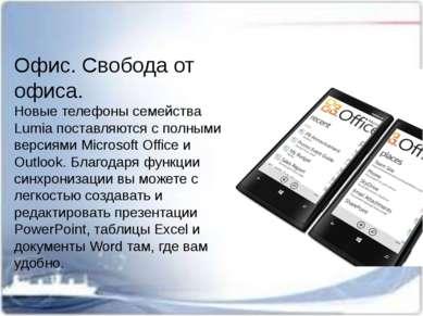 Офис. Свобода от офиса. Новые телефоны семейства Lumia поставляются с полными...