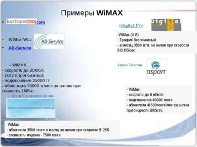 Примеры WiMAX АО KazTransCom WiMax WLL AB-Service - WiMAX - скорость до 20Мб...