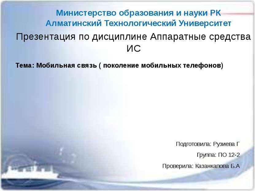Презентация по дисциплине Аппаратные средства ИС Тема: Мобильная связь ( поко...