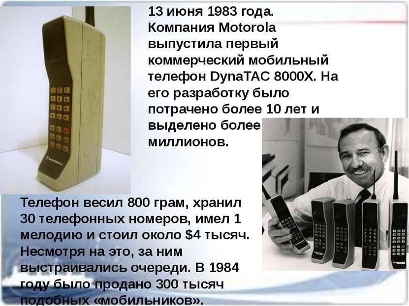 13 июня 1983 года. Компания Motorola выпустила первый коммерческий мобильный ...