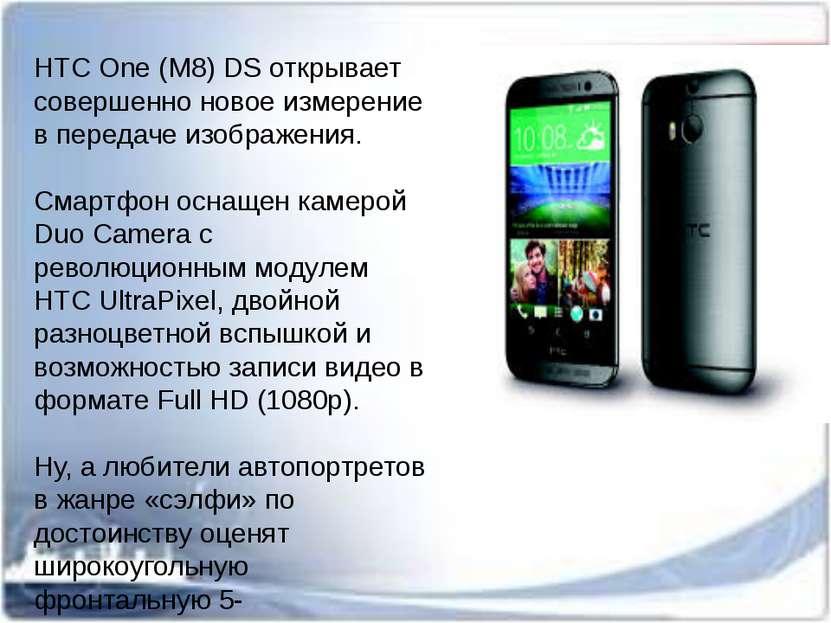 HTC One (M8) DS открывает совершенно новое измерение в передаче изображения. ...