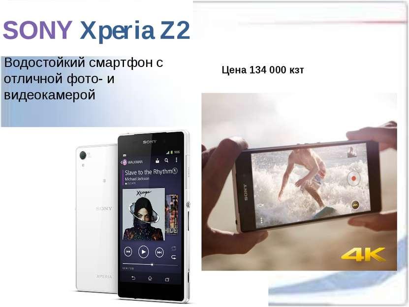 SONY Xperiа Z2 Водостойкий смартфон с отличной фото- и видеокамерой Цена 134...