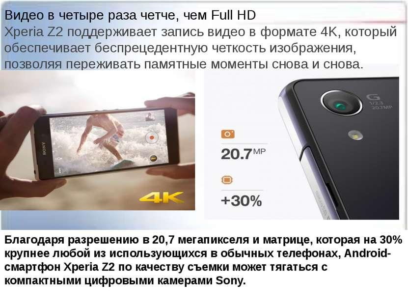 Видео в четыре раза четче, чем Full HD Xperia Z2 поддерживает запись видео в ...