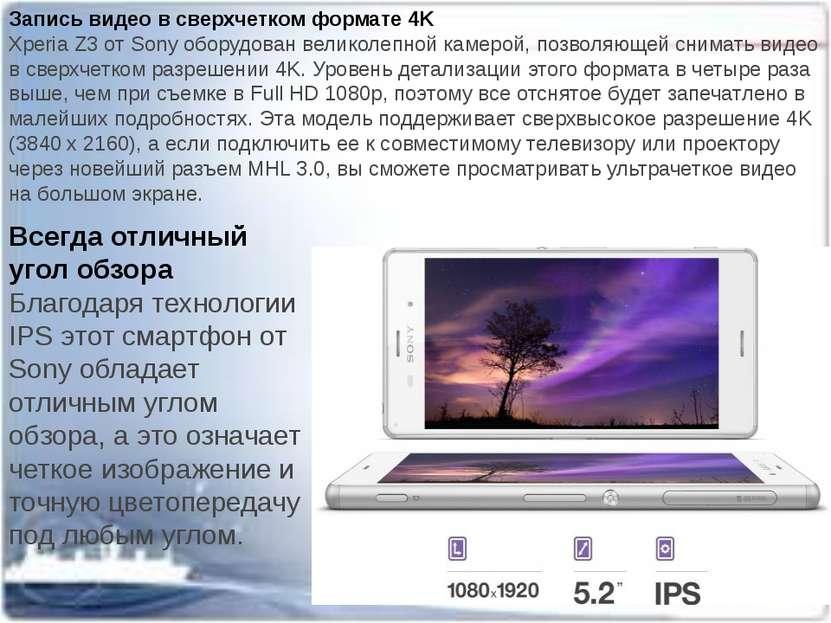 Запись видео в сверхчетком формате 4K Xperia Z3 от Sony оборудован великолепн...