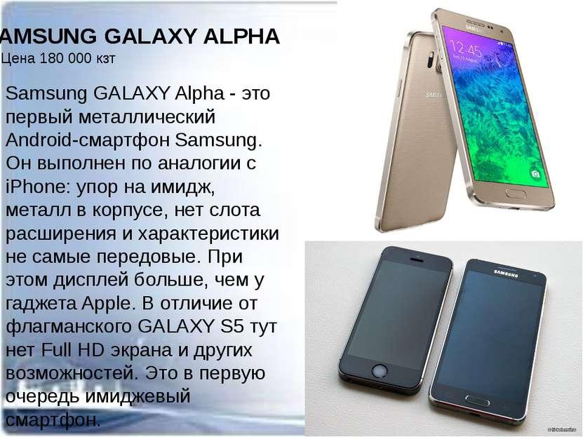 Samsung GALAXY Alpha - это первый металлический Android-смартфон Samsung. Он ...
