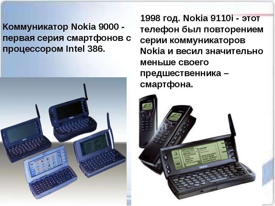 Коммуникатор Nokia 9000 - первая серия смартфонов с процессором Intel 386. 19...