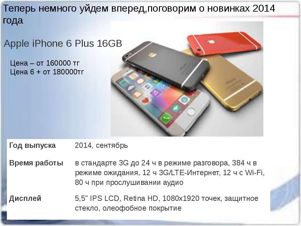 Теперь немного уйдем вперед,поговорим о новинках 2014 года Apple iPhone 6 Plu...