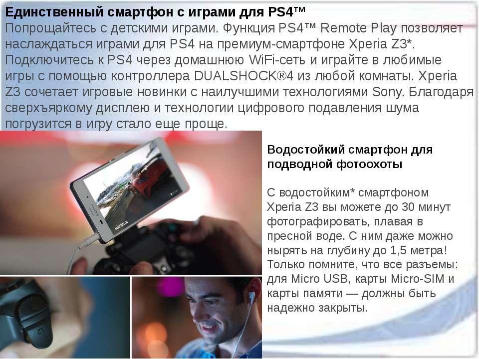 Единственный смартфон с играми для PS4™ Попрощайтесь с детскими играми. Функц...