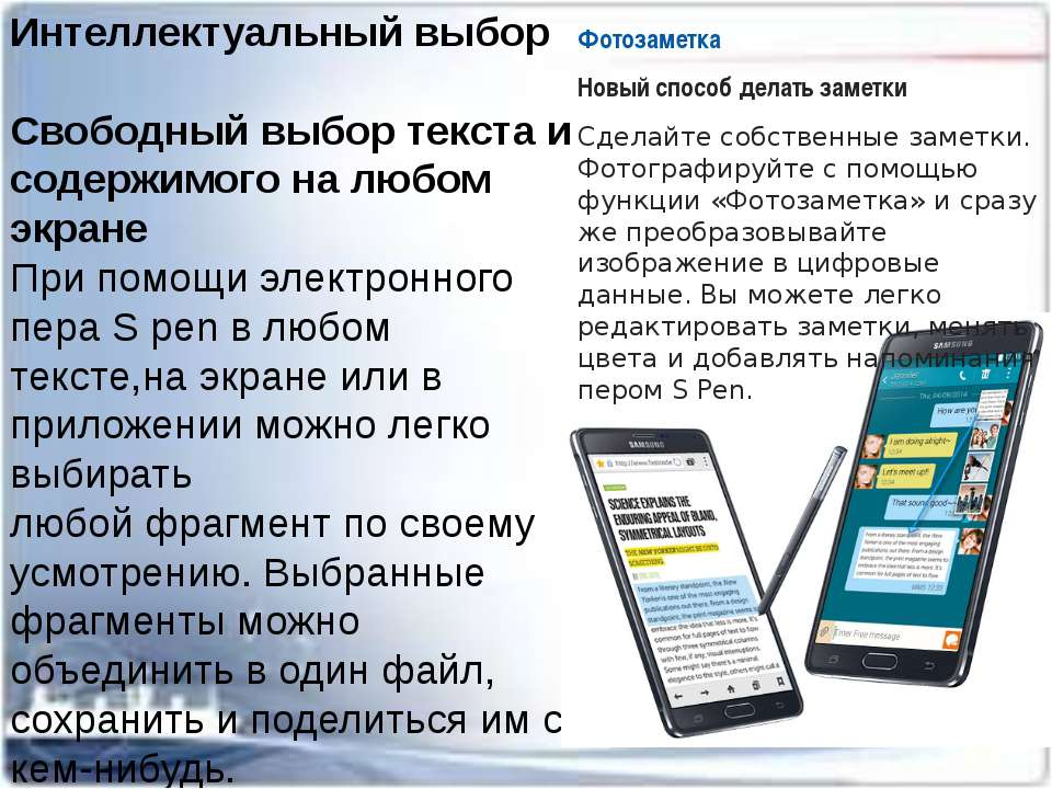 Интеллектуальный выбор Свободный выбор текста и содержимого на любом экране...