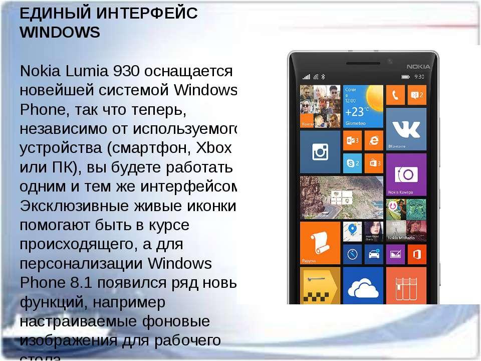 ЕДИНЫЙ ИНТЕРФЕЙС WINDOWS Nokia Lumia 930 оснащается новейшей системой Windows...