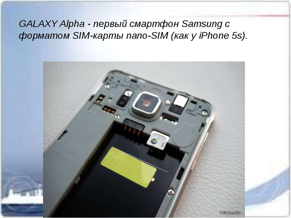 GALAXY Alpha - первый смартфон Samsung с форматом SIM-карты nano-SIM (как у i...