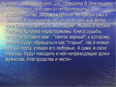 """""""Кулиев - свободный поэт. Он, - говорила В.Звягинцева, - совершенно свободен ..."""