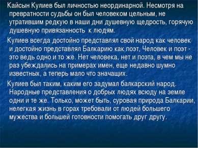 Кайсын Кулиев был личностью неординарной. Несмотря на превратности судьбы он ...