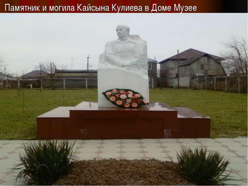 Памятник и могила Кайсына Кулиева в Доме Музее