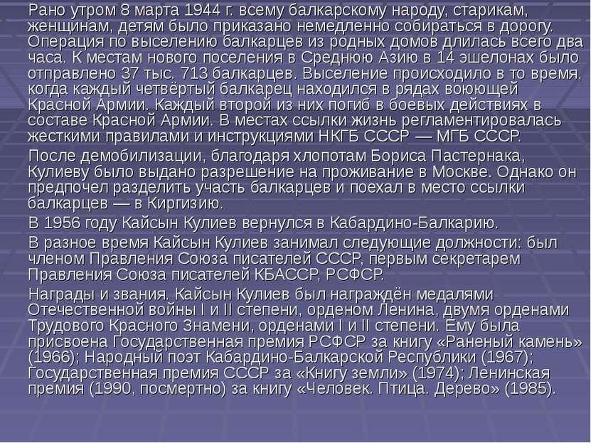 Рано утром 8 марта 1944 г. всему балкарскому народу, старикам, женщинам, детя...