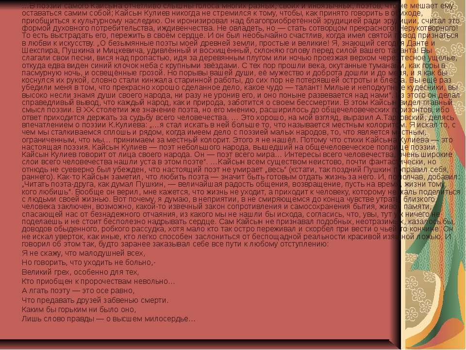 …В поэзии самого Кайсына отчетливо слышны голоса многих разных, своих и инояз...