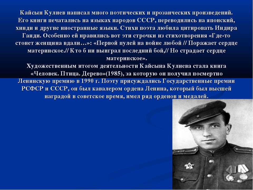 Кайсын Кулиев написал много поэтических и прозаических произведений. Его книг...