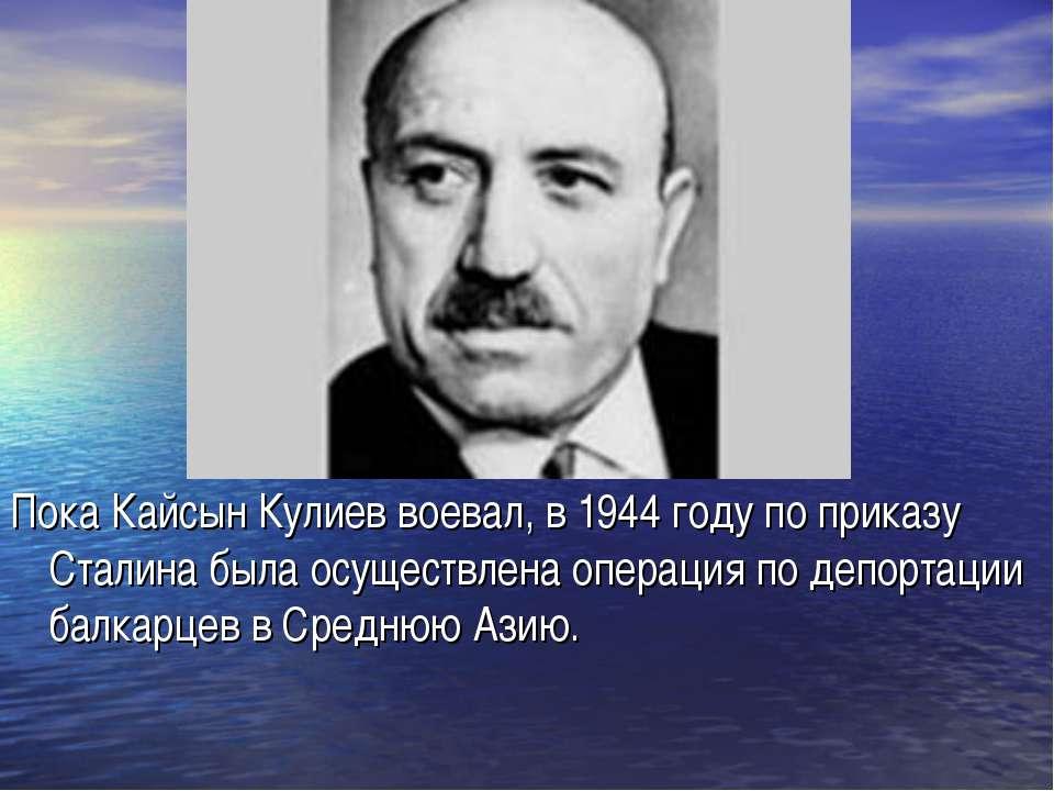 Пока Кайсын Кулиев воевал, в 1944 году по приказу Сталина была осуществлена о...