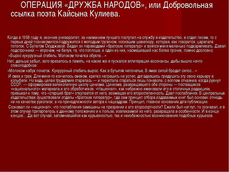 ОПЕРАЦИЯ «ДРУЖБА НАРОДОВ», или Добровольная ссылка поэта Кайсына Кулиева. Ког...