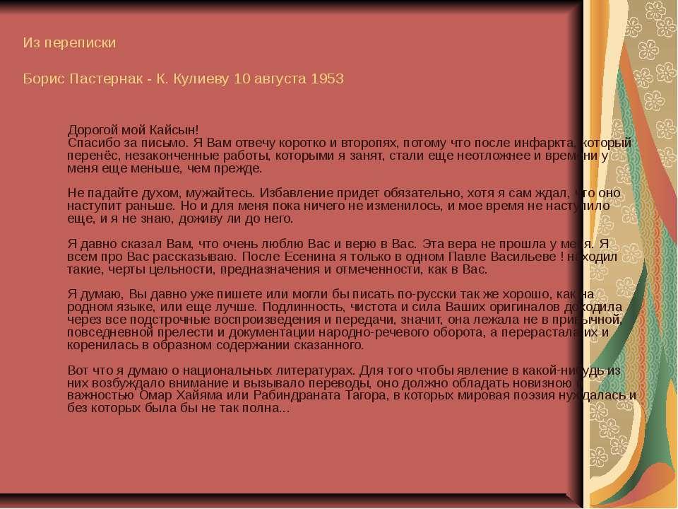 Из переписки Борис Пастернак - К. Кулиеву 10 августа 1953 Дорогой мой Кайсын!...